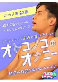 オトコノコのオナニー コウメ君23歳