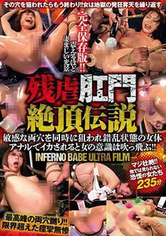 残虐肛門絶頂伝説 敏感な両穴を同時に狙われ錯乱状態の女体 アナルでイカされると女の意識は吹っ飛ぶ!! INFERNO BABE ULTRA FILM