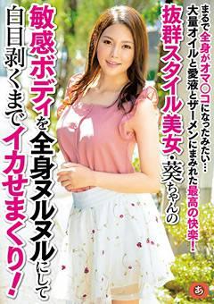抜群スタイル美女・葵ちゃんの敏感ボディを全身ヌルヌルにして白目剥くまでイカせまくり!