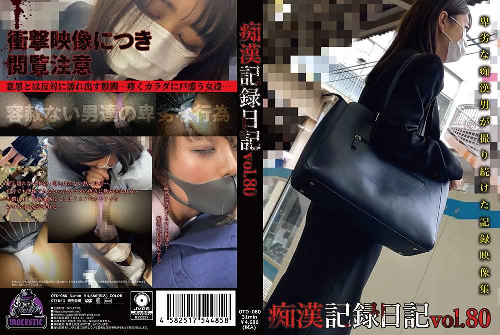 痴漢記録日記vol.80