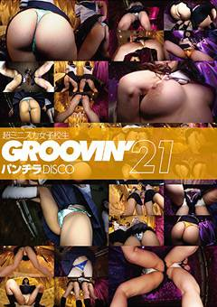 groovin' 超ミニスカ女子校生 パンチラDISCO21