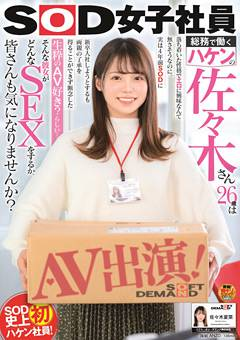 SOD女子社員 総務で働くハケンの佐々木さん26歳は落ち着いた性格でエロに興味なんて無さそうなのに、実は4年前SODに新卒入社しようとするも両親の了承を得ることができず断念した生粋のAV好き?らしい… そんな彼女がどんなSEXをするか、皆さんも気になりませんか?AV出演!佐々木夏菜