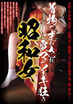 着物でまわされ電マでイキ狂う昭和女