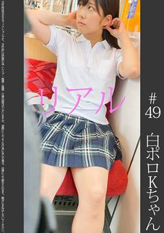 《うぶかわいい》【電車痴漢】【自宅盗撮】【睡眠姦】白ポロシャツのKちゃん 純白P #49
