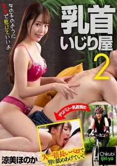 乳首いじり屋 (2)