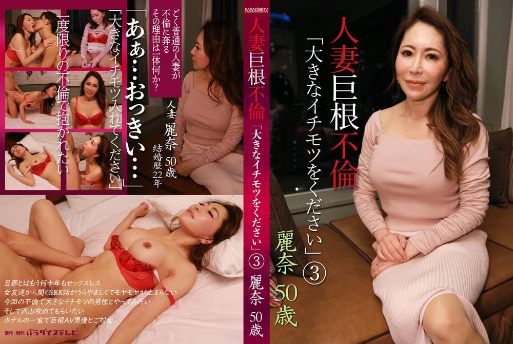 人妻巨根不倫「大きなイチモツをください」(3)~麗奈50歳