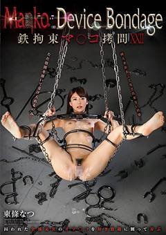 Ma○ko Device BondageXXII 鉄拘束マ○コ拷問 東條なつ