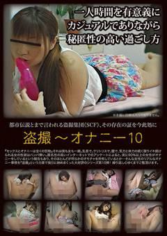 盗撮~オナニー10