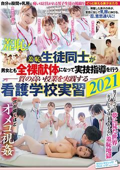 羞恥 生徒同士が男女とも全裸献体になって実技指導を行う質の高い授業を実践する看護学校実習2021
