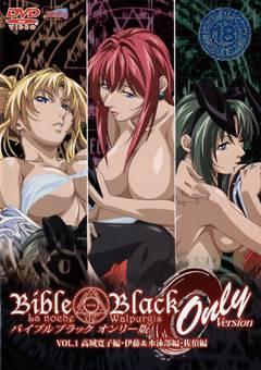 バイブルブラック オンリー版 vol.1