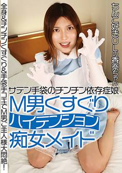 サテン手袋のチンチン依存症娘M男くすぐりハイテンション痴女メイド