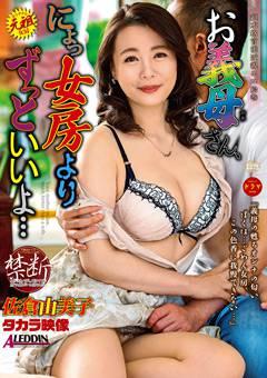 お義母さん、にょっ女房よりずっといいよ… 佐倉由美子