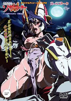 少女戦機 ソウルイーター 「復讐の美少女・円城命」