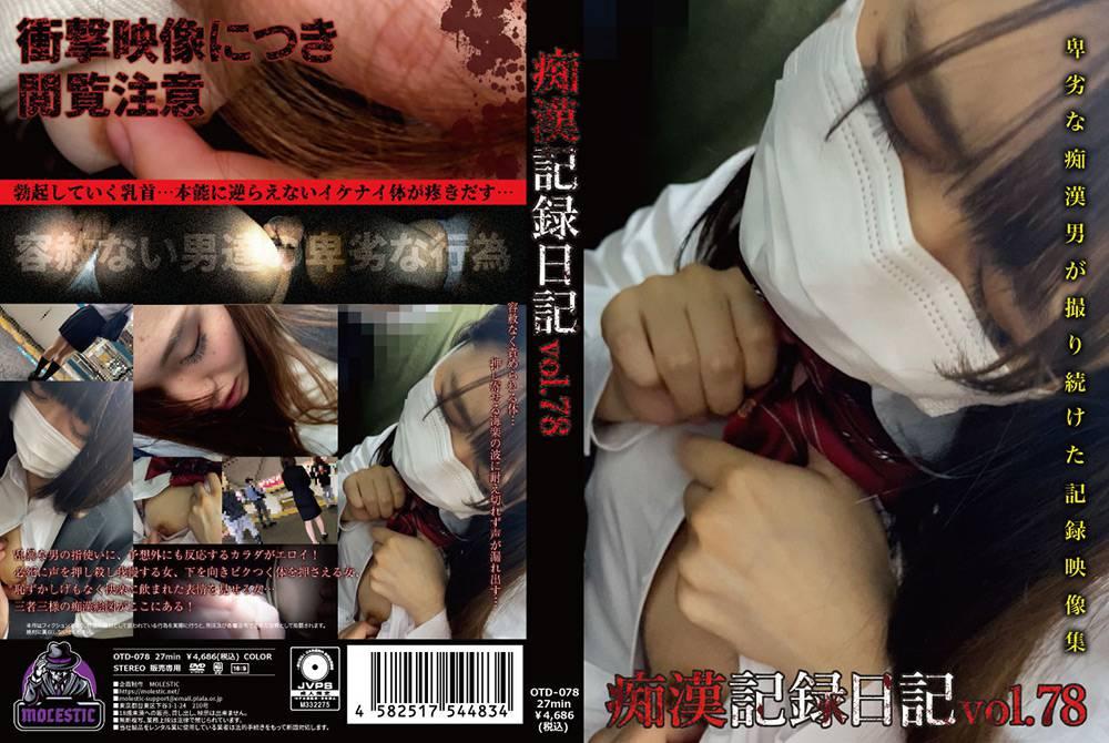 痴漢記録日記vol.78