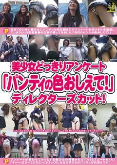 美少女どっきりアンケート「パンティの色おしえて!」ディレクターズカット!