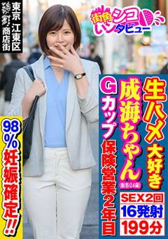 街角シコいンタビュー 成海ちゃん2(24)