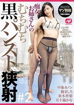 痴女お姉さんのむちむち黒パンスト狭射#2