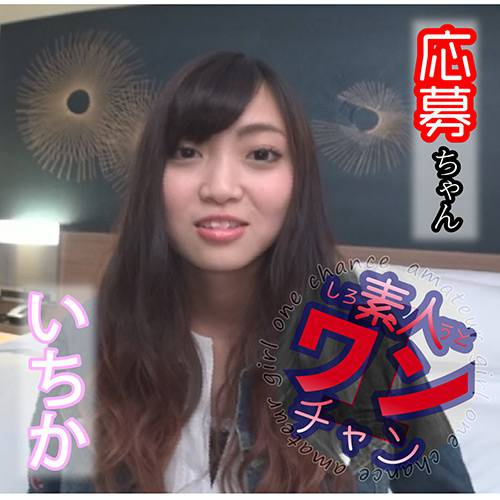 素人ワンチャン いちか(21)