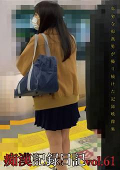 痴漢記録日記vol. 61