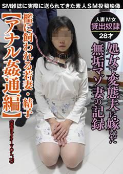 檻に飼われる若妻・結子【アナル姦通編】