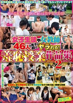 女子生徒や女教師46人が男子の前でヤラれる!羞恥授業作品集2