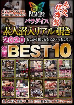 パラダイス 素人潜入リアル覗き 2020年間BEST10