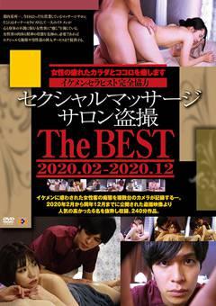 セクシャルマッサージサロン盗撮 The BEST 2020.02-2020.12