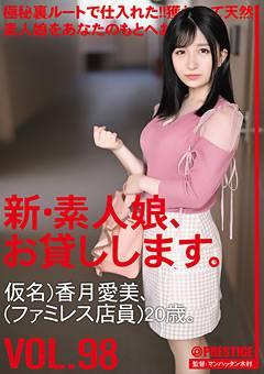 新・素人娘、お貸しします。 98 仮名)香月愛美(ファミレス店員)20歳。
