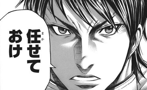 hizamaru_02