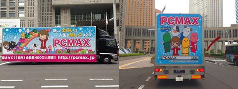 PCMAX_promo2