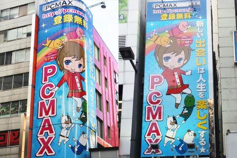 PCMAX_promo1