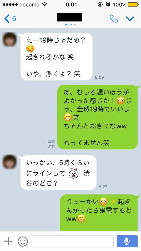 papakatsu4