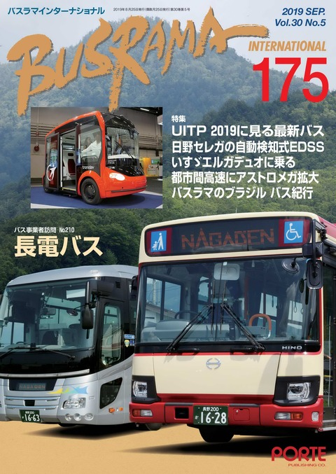 BR175_表1