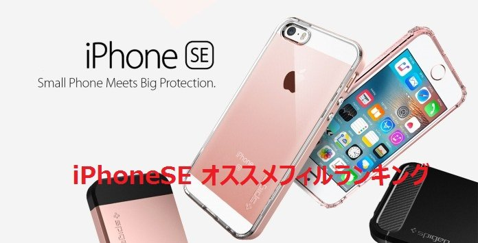 spigen_iphone_se_set_sale_0 (1)