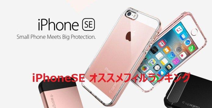 spigen_iphone_se_set_sale_0 (1)