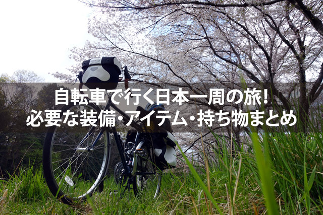 japan-bicycle