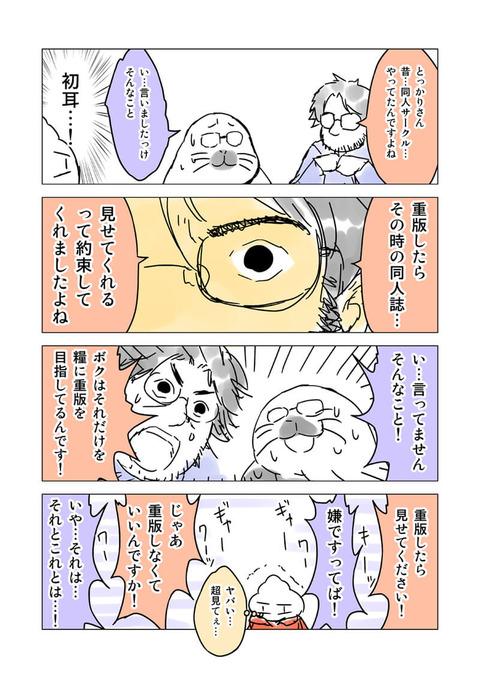 ブログ用マンガ0043