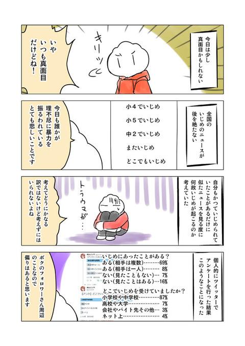 ブログ用マンガ0032