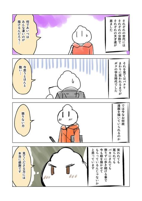 ブログ用マンガ002_0017
