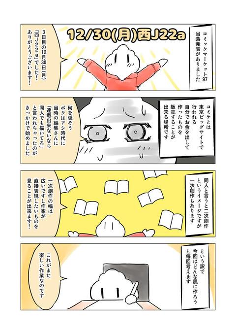 ブログ用マンガ0020012