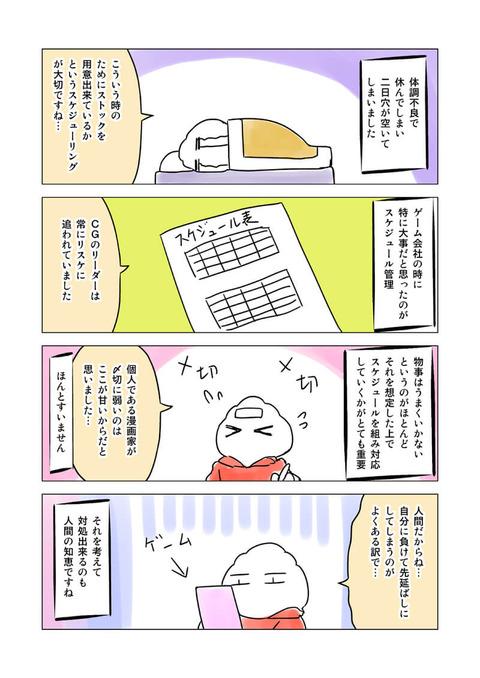 ブログ用マンガ0020006