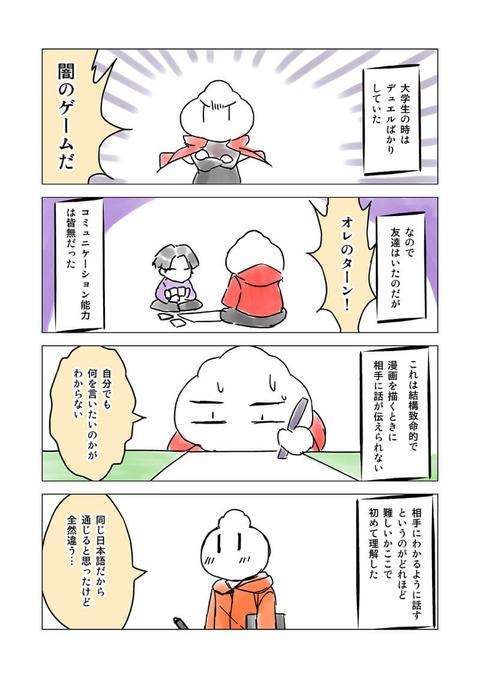 ブログ用マンガ0020008