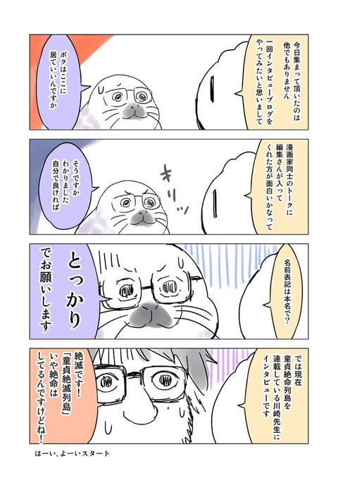 ブログ用マンガ0041