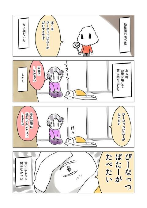 ブログ用マンガ0020004