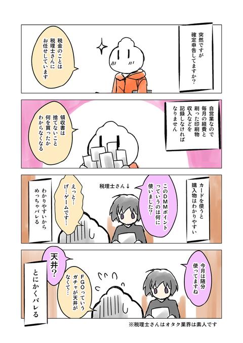 ブログ用マンガ0008