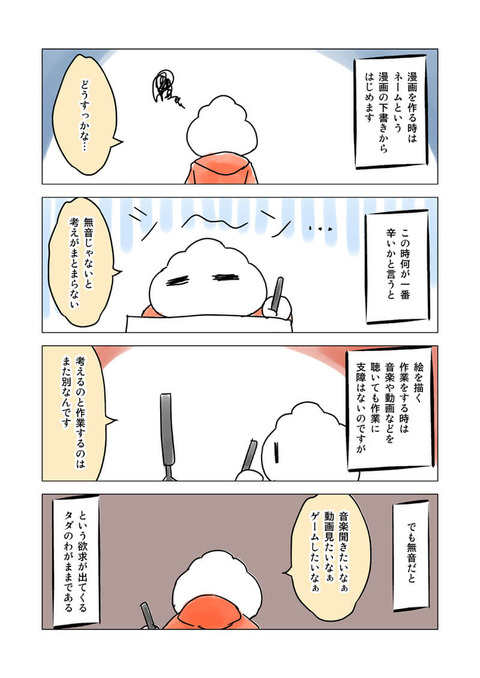 ブログ用マンガ0020014