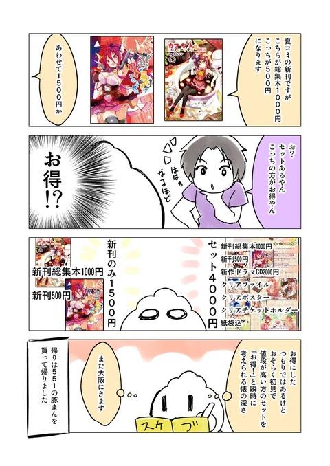 ブログ用マンガ0005