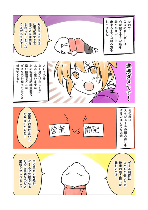 ブログ用マンガ0020007
