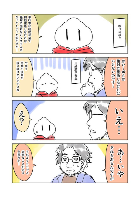 ブログ用マンガ0042