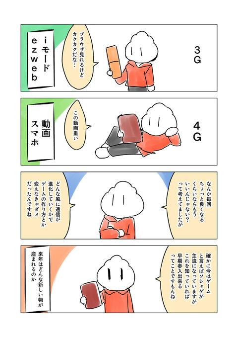 ブログ用マンガ0020011